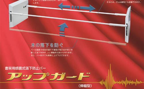 書架用落下防止バー 「アップガード」 グッドデザイン3年連続受賞!