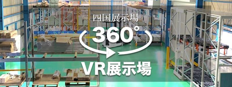 360° VR展示場四国