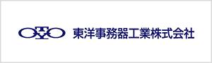 東洋事務器工業株式会社