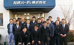 和研ハーディ株式会社