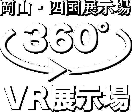 岡山・四国展示場360°VR展示場