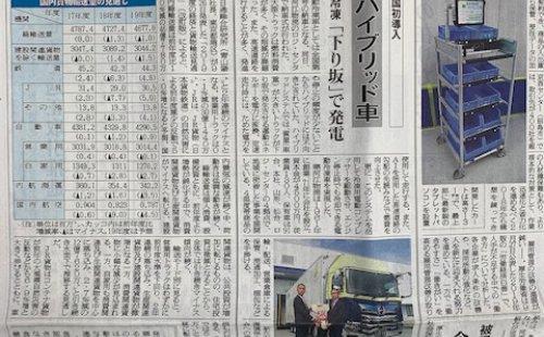 物流ニッポン 新聞記事掲載