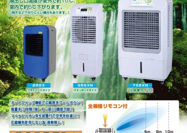 『ECO冷風機』 販売開始