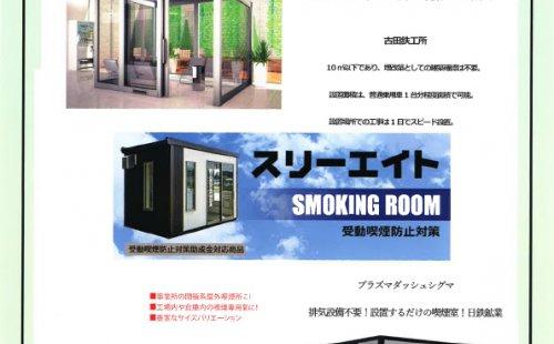 簡易喫煙室・喫煙ブース 販売開始(受動喫煙防止法対策)