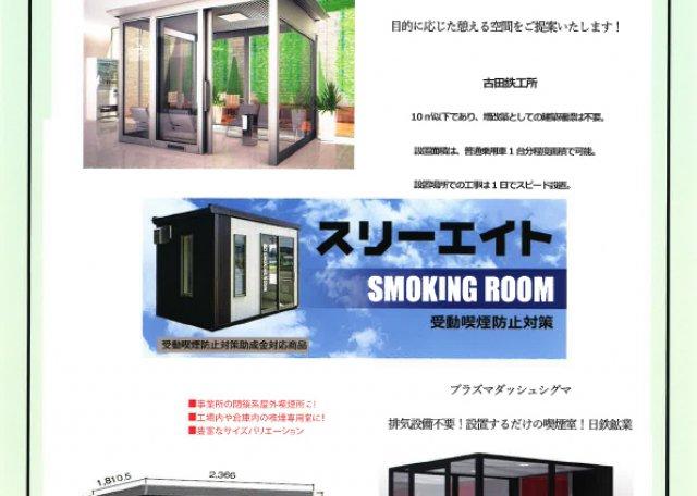 喫煙室喫煙所のご案内