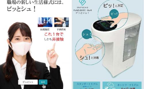 非接触型温度測定&消毒器 1台二役の優れもの商品 販売開始!!