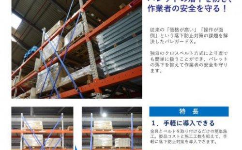 パレットラック 落下防止&BCP対策 新商品のご案内