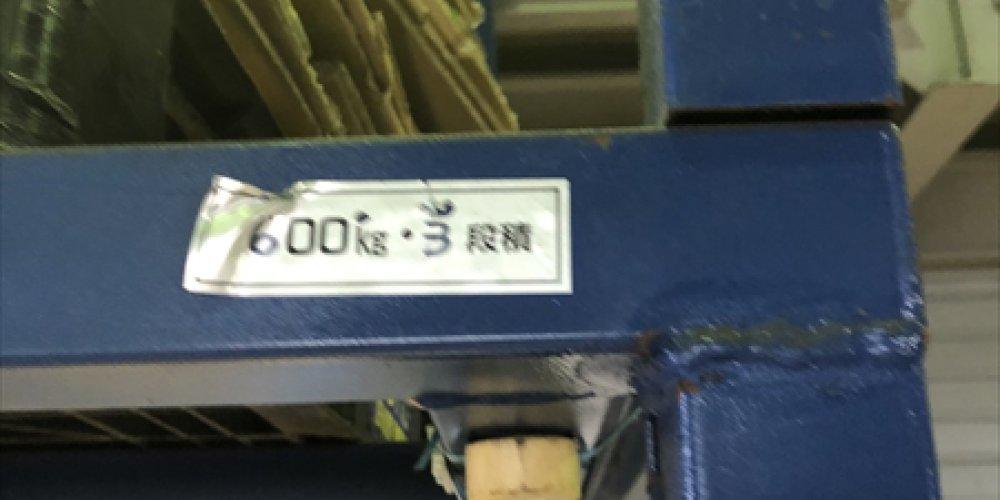 中古 逆ネスティングボックス(レール式タイプ) 販売情報