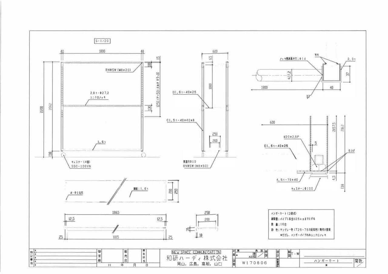 中古ハンガーラック2段仕様 (キャスター付き)H2200