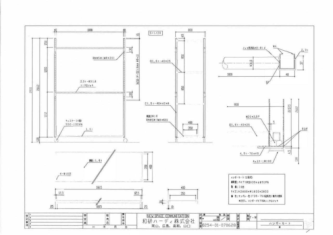中古ハンガーラック2段仕様 (キャスター付き)H2800